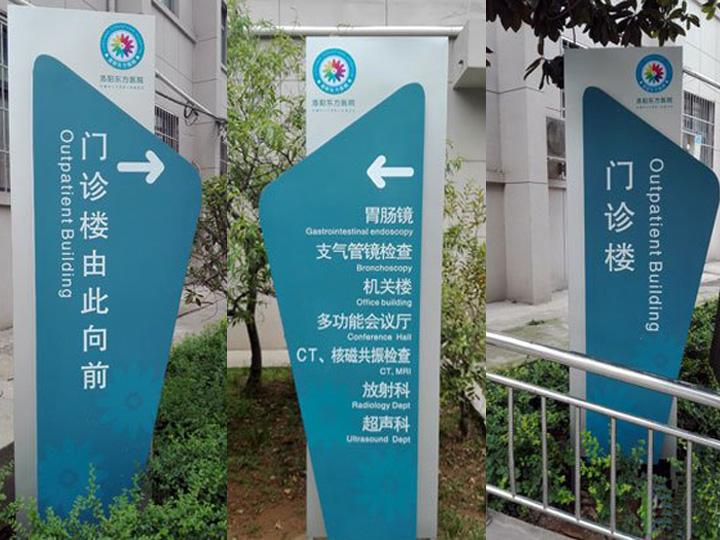 标识定制专家 指示标识 导向标识 VI标识 连锁标识 医院标识 学校标识